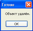 файл удален с компьютера