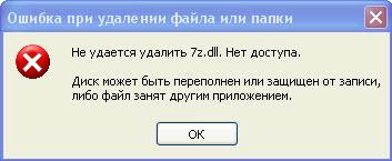 ошибка при удалении файла