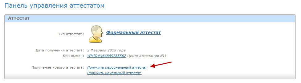 Как получить начальный аттестат webmoney в беларуси (гомель)? yurbolru