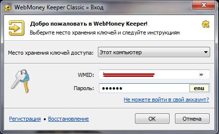 вход в wm keeper classic