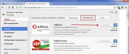 Установить AdBlock для Google Chrome