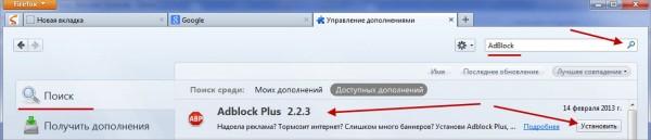 Установить для Mozilla Firefox