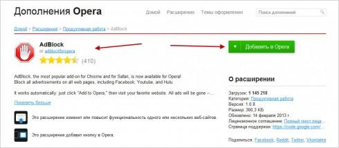 AdBlock для opera3
