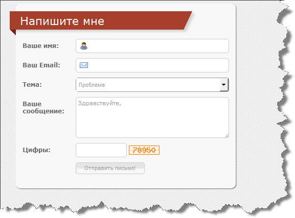 Форма обратной связи для сайта на PHP и HTML без плагинов