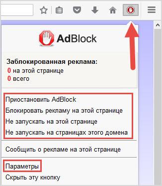 Управление Адблоком