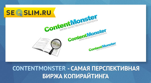 биржа статей contentmonster