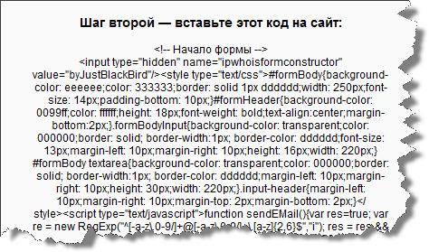 вставляем код на сайт