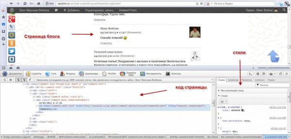 код страницы блога
