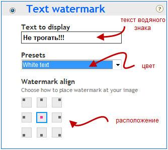 настройка водяного знака онлайн