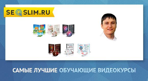 обучающие видеокурсы Евгения Попова