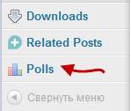 плагин Polls