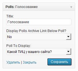 голосование на сайте seoslim.ru