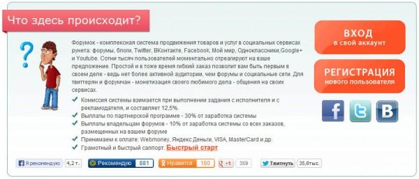сервис ФорумОк