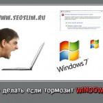 Стал сильно тормозить компьютер Windows 7 — ответ почему так происходит