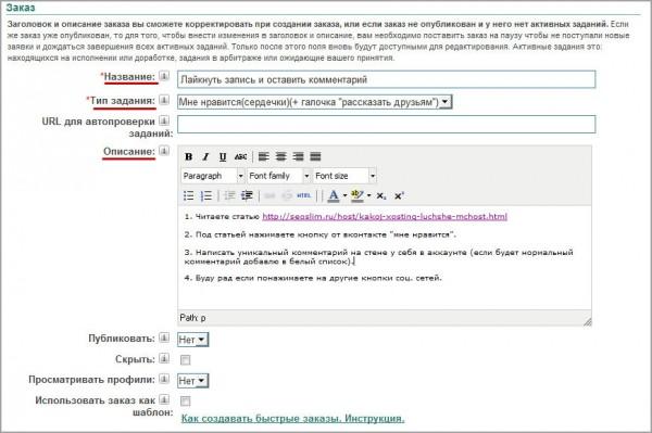 покупка лайков в vkontakte и facebook