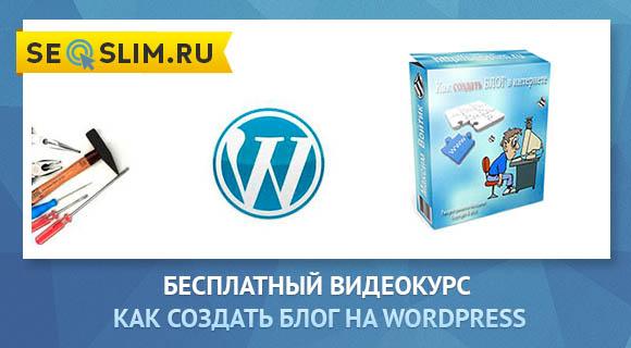 как создать блог на wordpress бесплатно