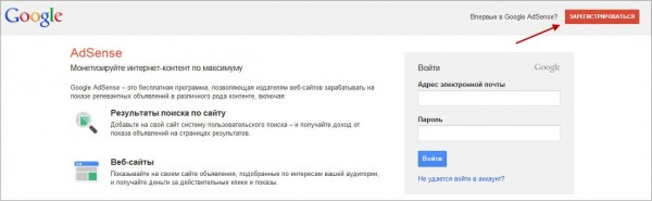 гугл адсенс кнопка  регистрация
