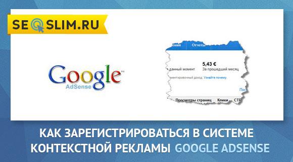 регистрация Google Adsense