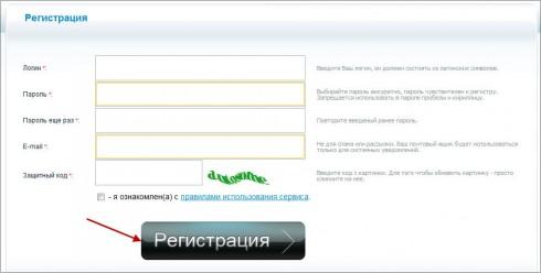 форма регистрации в системе