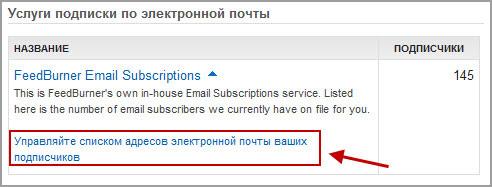 управление списком адресов базы подписчиков