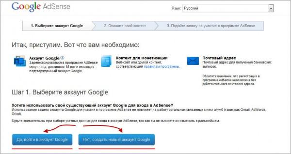 аккаунт в Гугл
