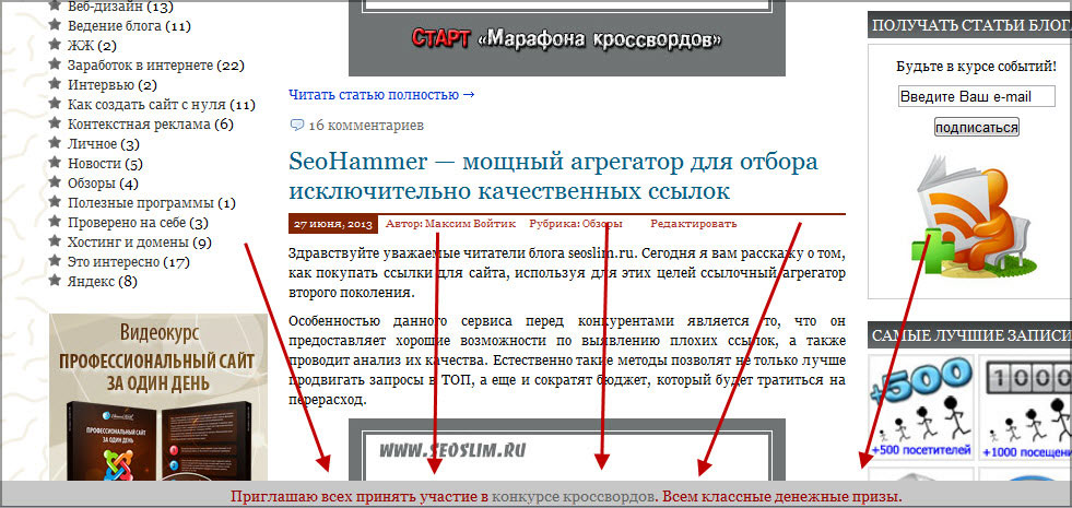 Сайт Sape - как создать MFS сайт, регистрация и установка кода