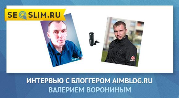 Интервью с Валерием Ворониным