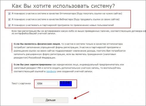 Регистрация в Sape шаг 2
