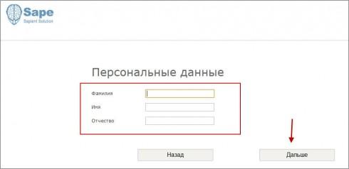 Регистрация в Sape шаг 5