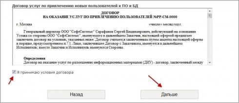 Регистрация в Sape шаг 7