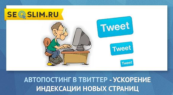 Автоматический постинг в твиттер