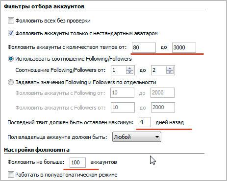 Фильтр отбора аккаунтов