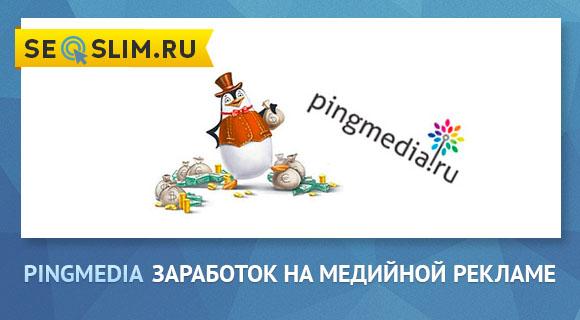 медийная баннерная реклама pingmedia