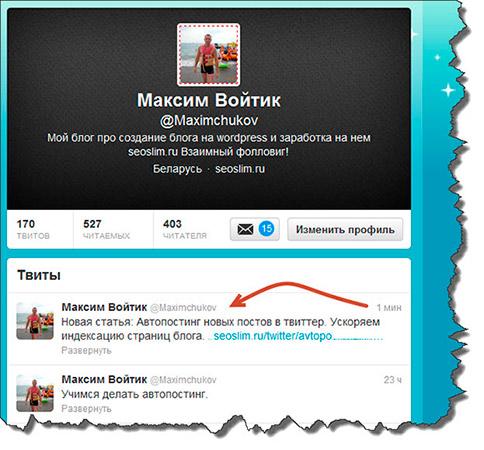 Автопостинг в Твиттер - ускорение индексации новых страниц сайта