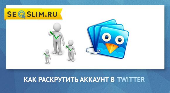 Как раскрутить твиттер аккаунт