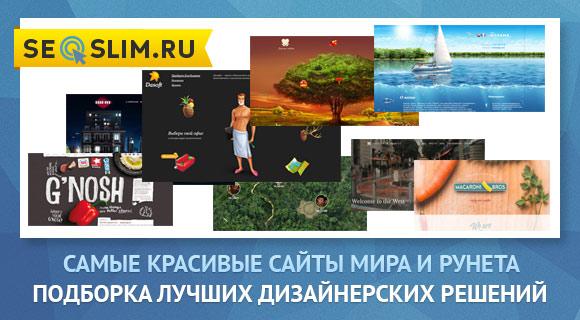 Самые красивые сайты в Мире и России