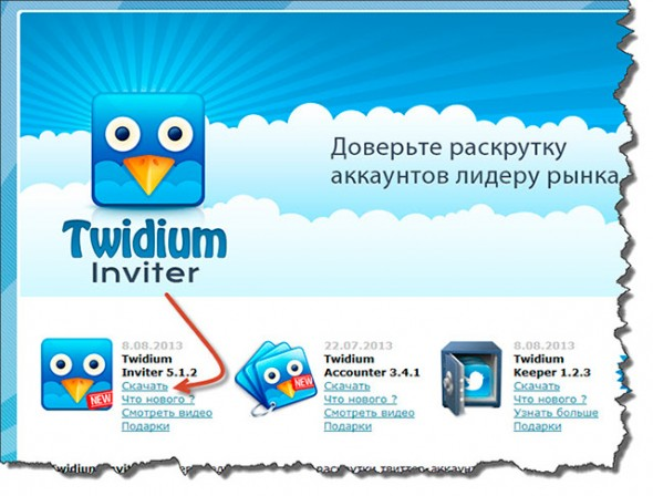скачать Twidium Inviter