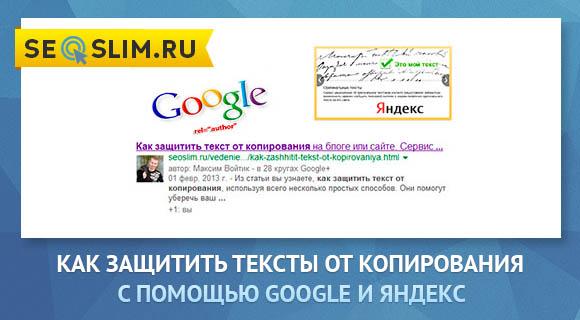 Защита текста от копирования в Google и Яндекс