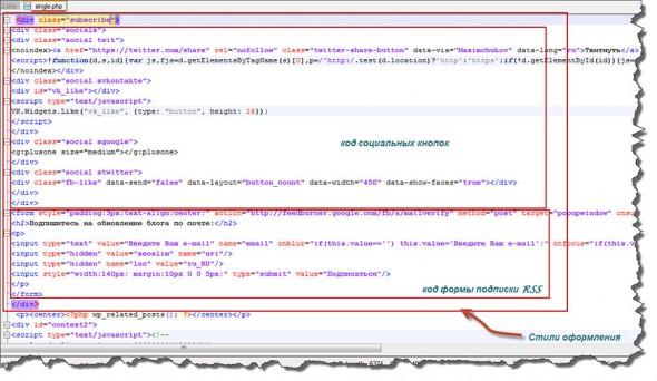 Мой код формы подписки