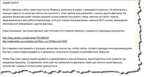 Ответ Платона Щукина от Яндекса