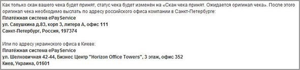 Адрес сервиса epayservice