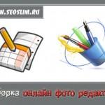 Отличный способ редактировать фото быстро, легко и бесплатно. Подборка онлайн сервисов.