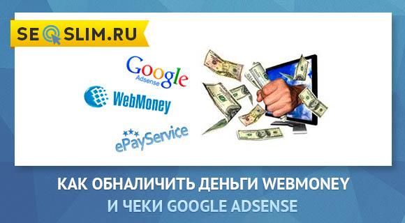 Как обналичить деньги в интернете