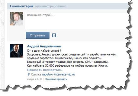 виджет комментариев вконтакте