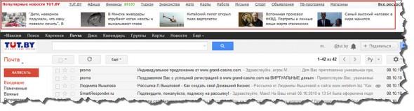 Почта Gmail от tut.by