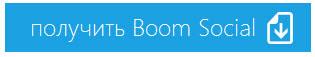 Скачать Boom Social