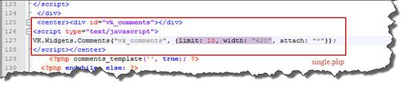 Установка кода ВК виджета