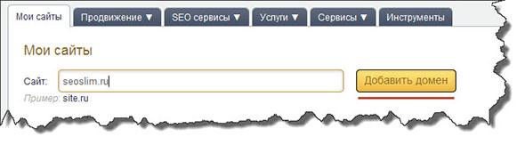 Добавление сайта в Мегаиндекс