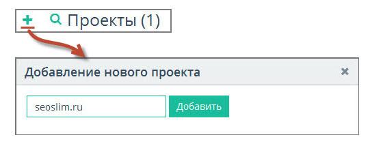 Добавление сайта в сервис