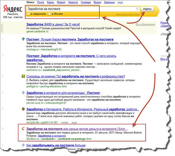 Проверка позиций в Яндексе